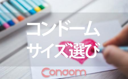 選び方 コンド-ム