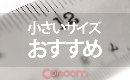 S サイズ コンドーム