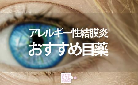 アレルギー性結膜炎に効く市販のおすすめ目薬