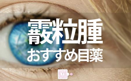 目薬 麦粒腫