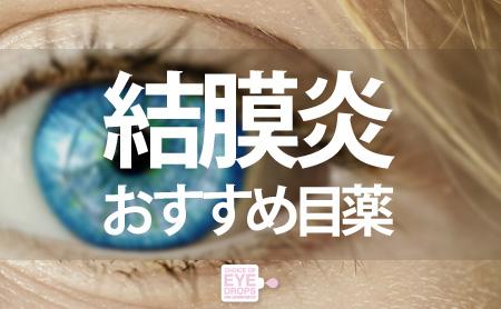 結膜炎に効く市販のおすすめ目薬