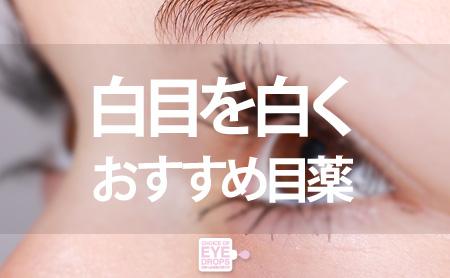 を する 白目 目薬 白く
